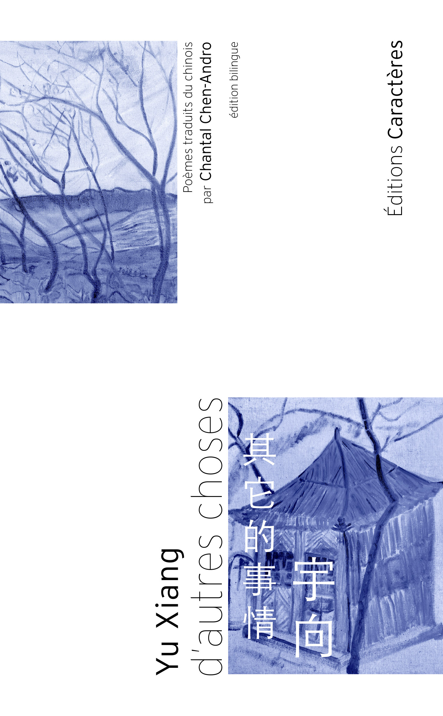 03-d'autres choses -Yu Xiang