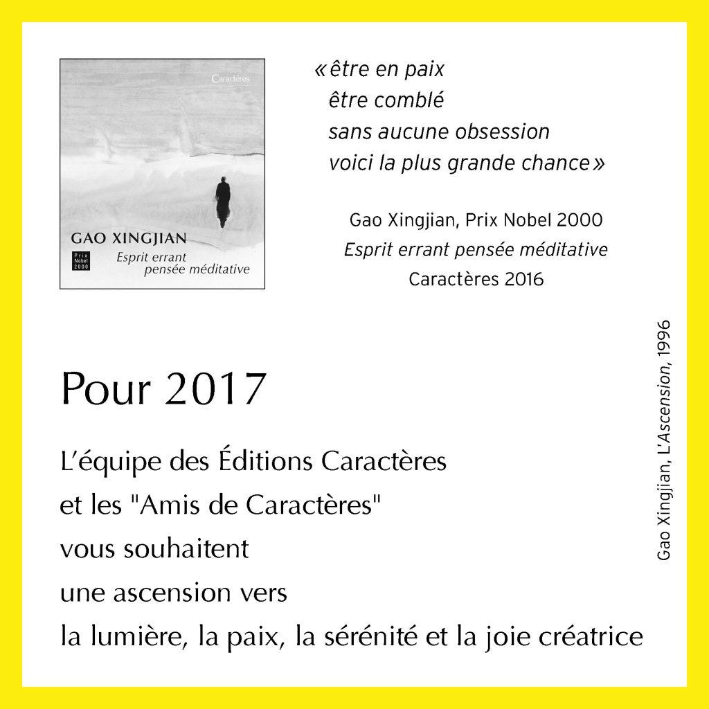 recto-carte-de-voeux-2017-imprimeur2